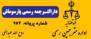 دفتر ترجمه رسمی  974 در اهواز میدان شهدا  تحویل فوری