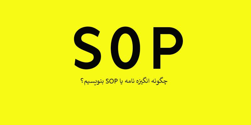 انگیزه نامه تحصیلی ( SOP)